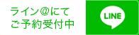 LINE@にてご予約受付中